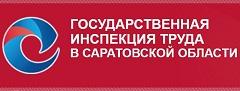 Государственная инспекция труда Саратовской области